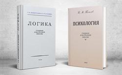 КОМПЛЕКТ №3 СОВЕТСКИХ УЧЕБНИКОВ (Виноградов С.Н., Кузьмин А.Ф.)