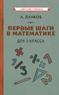 Первые шаги в математике. Учебник для 3 класса [1930] (Александр Ланков)