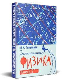 Занимательная физика. Книга вторая (Перельман Я.И.)
