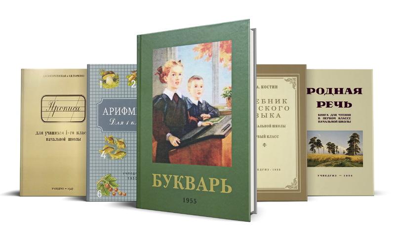 КОМПЛЕКТ №4 СОВЕТСКИХ УЧЕБНИКОВ (Сергей Редозубов)