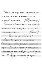 Прописи для учащихся 3-го класса начальной школы [1957] (Александра Воскресенская)