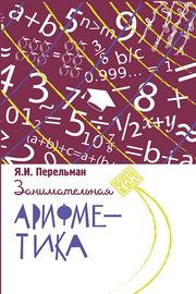 Занимательная арифметика. Загадки и диковинки в мире чисел (Перельман Я.И.)
