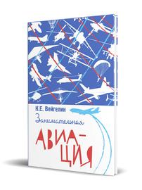 Занимательная авиация (Вейгелин Константин Евгеньевич)