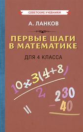 Первые шаги в математике. Учебник для 4 класса [1930] (Александр Ланков)