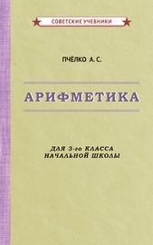 Арифметика. Учебник для 3-го класса начальной школы [1955] (Александр Пчелко)