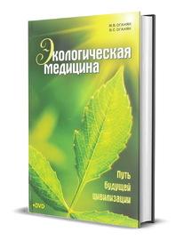 Экологическая медицина. Путь будущей цивилизации (Марва Оганян)