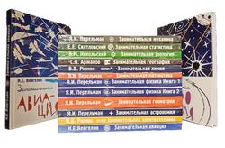 Занимательная наука из 12 книг (Перельман Я.И.)
