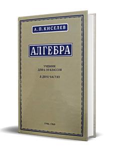 Алгебра учебник для 6-10 классов в двух частях (Киселёв Андрей Петрович)