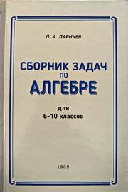 Сборник задач по алгебре для 6-10 классов (Ларичев П.А.)
