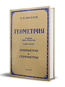 Геометрия учебник для 6-10 классов (Киселёв Андрей Петрович)
