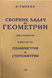 Сборник задач по геометрии для 6-10 классов ( Рыбкин Н.А.)