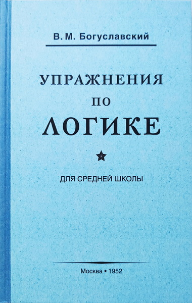 Упражнения по логике для средней школы (1952) (Богуславский Вениамин Моисеевич)