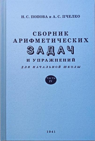 Сборник арифметических задач и упражнений для начальной школы. Часть 4 (Наталья Попова)