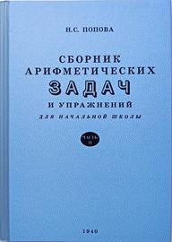 Сборник арифметических задач и упражнений для начальной школы. Часть 2 (Наталья Попова)