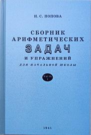 Сборник арифметических задач и упражнений для начальной школы. Часть 1 (Наталья Попова)