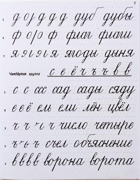 Прописи для 1 класса (Александра Воскресенская)