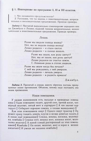 Учебник русского языка для четвертого класса начальной школы (Учпедгиз, 1949) (Никифор Костин)