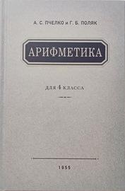 Арифметика учебник для 4-го класса начальной школы (Учпедгиз 1955) (Александр Пчелко)