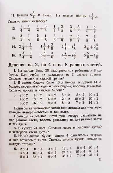Учебник арифметики для начальной школы. Часть 2 (Наталья Попова)