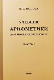 Учебник Арифметики для Начальной школы. Часть 1 (Наталья Попова)