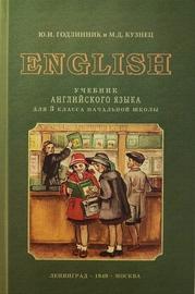 Учебник английского языка для 3 класса (Годлинник Ю.И., Кузнец М.Д.)