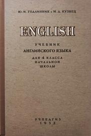 Учебник английского языка для 4 класса (Годлинник Ю.И., Кузнец М.Д.)