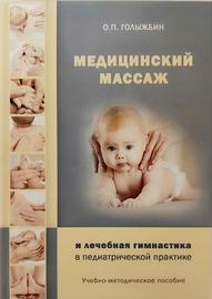 Медицинский массаж и лечебная гимнастика в педиатрической практике (Голыжбин Олег Петрович)