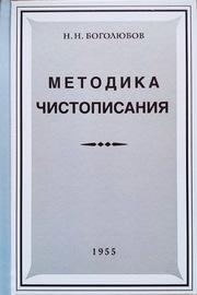 Методика чистописания (Николай Боголюбов)