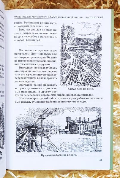География для 4 класса начальной школы. Часть 2 (Терехова Л.Г., Эрдели В.Г.)