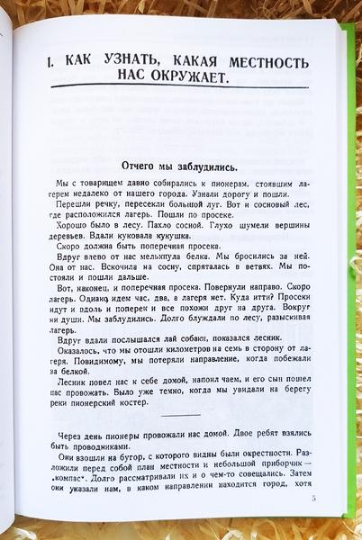 География. Учебник для 3 класса начальной школы. Часть 1 (Терехова Л.Г., Эрдели В.Г.)