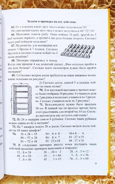 Арифметика учебник для 3-го класса начальной школы (УЧПЕДГИЗ 1955) (Александр Пчелко)