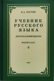 Учебник русского языка для начальной школы. 2 класс (Никифор Костин)