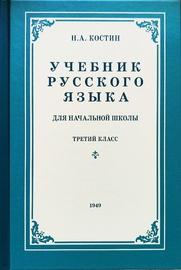 Учебник русского языка для третьего класса начальной школы (Учпедгиз, 1949) (Никифор Костин)