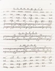 Прописи для учащихся 3 класса начальной школы (Александра Воскресенская)