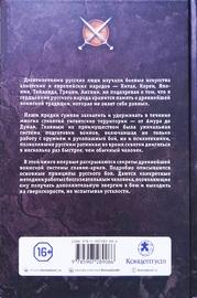 Воинские традиции ариев. Учебник по древнеславянскому боевому искусству (Георгий Сидоров)
