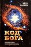 Комплект из 3-х книг Петра Гаряева (Петр Гаряев)