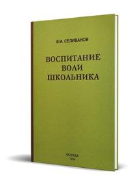 Воспитание воли школьника (Селиванов В.И.)