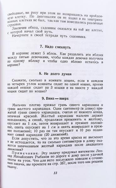 Математическая смекалка [1955] (Кордемский Борис Анастасьевич)