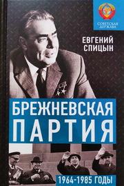 Брежневская партия. От дебюта к эндшпилю (1964-1985 годы) (Евгений Спицын)