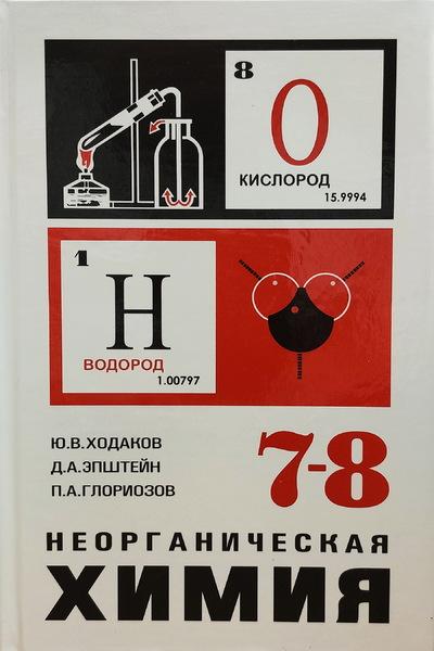 Неорганическая химия 7-8 классов [1972]