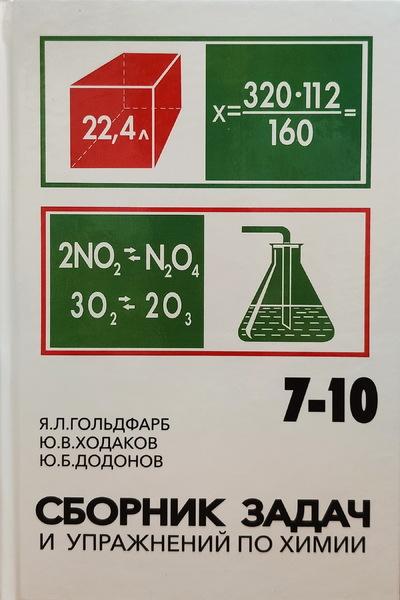Сборник задач и упражнений по химии 7-10 классов [1988]