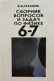 Сборник вопросов и задач по физике 6-7 классов [1988]