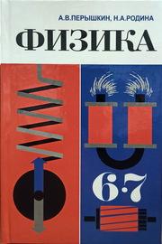 Физика 6-7 класс [1985]
