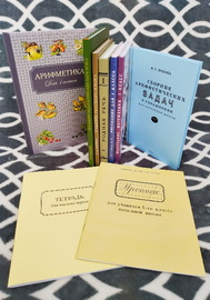 Комплект советских учебников для 1 класса