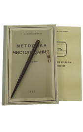 Советская школа чистописания (Комплект из 4-х предметов)