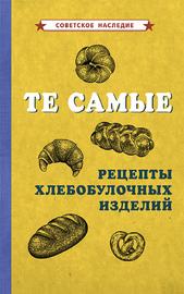 Те самые рецепты хлебобулочных изделий [1940] (Коллектив авторов)