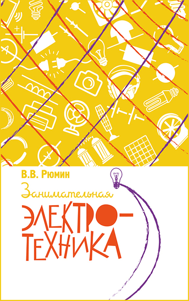 Занимательная электротехника (Рюмин Владимир Владимирович)