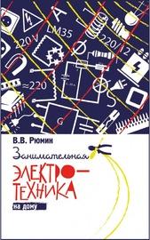 Занимательная электротехника на дому (Рюмин Владимир Владимирович)