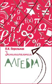 Занимательная алгебра (Перельман Я.И.)