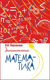 Занимательная математика (Перельман Я.И.)